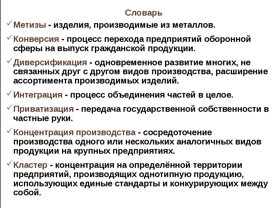 Словарь Метизы - изделия, производимые из металлов. Конверсия - процесс перех...
