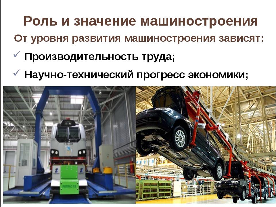 Роль и значение машиностроения От уровня развития машиностроения зависят: Про...