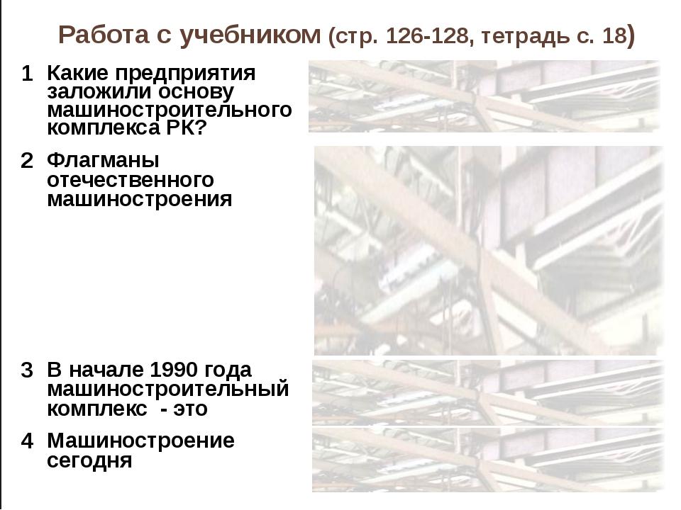 Работа с учебником (стр. 126-128, тетрадь с. 18) 1 Какие предприятия заложили...