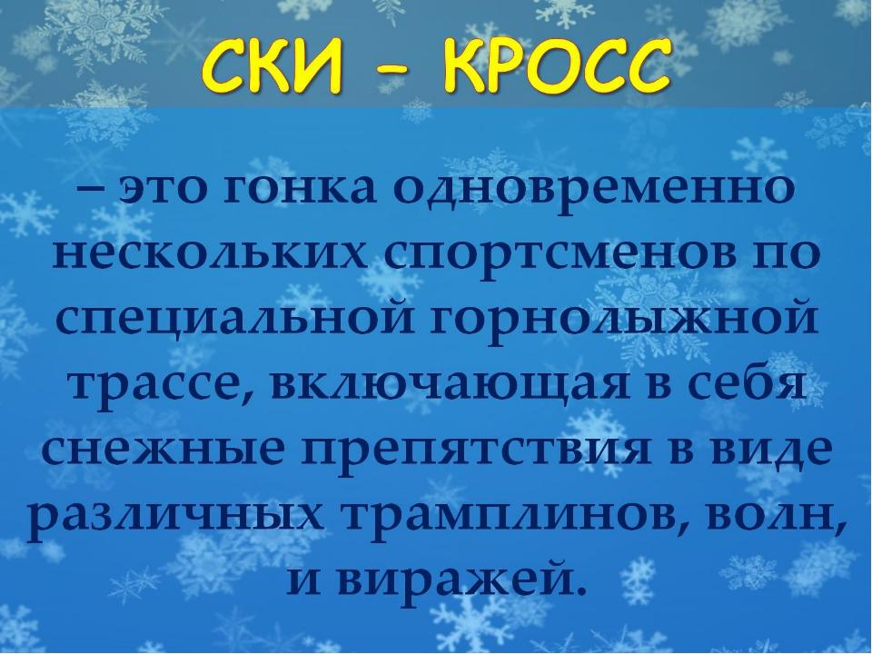 СКИ – КРОСС