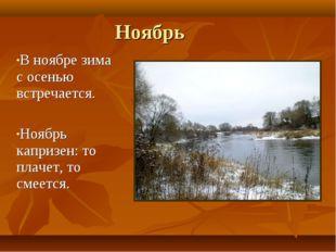 Ноябрь В ноябре зима с осенью встречается. Ноябрь капризен: то плачет, то сме