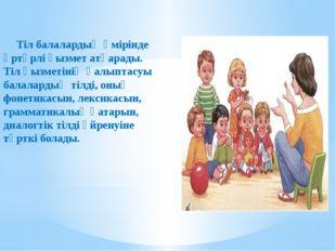 Тіл балалардың өмірінде әртүрлі қызмет атқарады. Тіл қызметінің қалыптасуы б