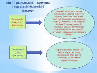 Экзогендік (сыртқы) факторлар Эндогендік (ішкі) факторлар Ананың жүктілік ке