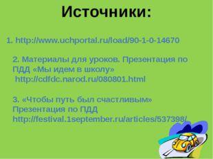 Источники: 1. http://www.uchportal.ru/load/90-1-0-14670 2. Материалы для урок
