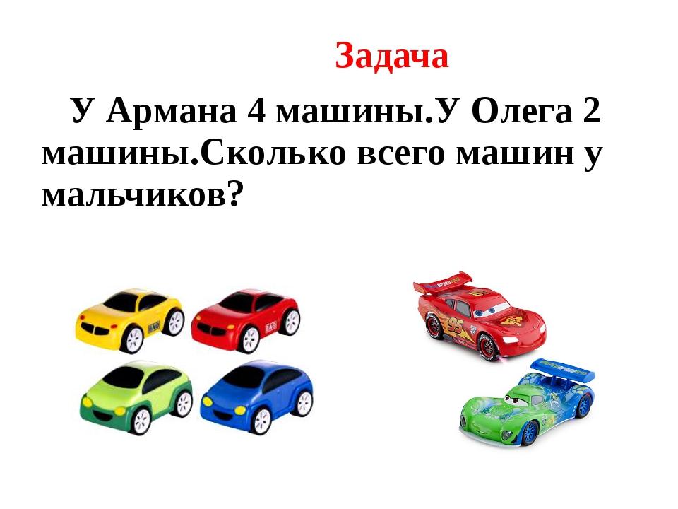 Задача У Армана 4 машины.У Олега 2 машины.Сколько всего машин у мальчиков?