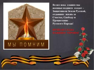 Во все века славим мы военные подвиги солдат – Защитников Земли Русской, отда