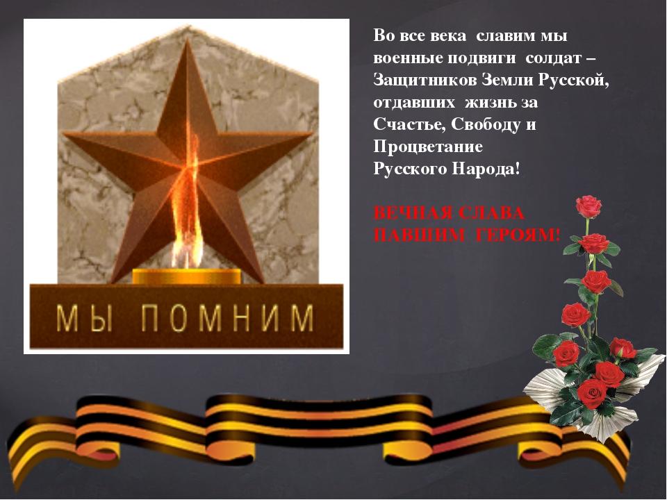 Во все века славим мы военные подвиги солдат – Защитников Земли Русской, отда...