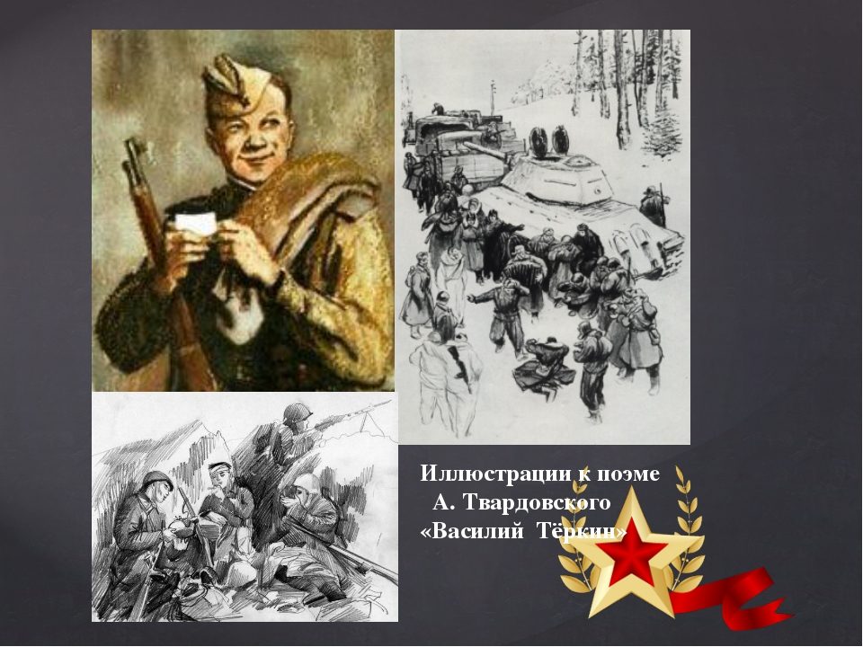 Иллюстрации к поэме А. Твардовского «Василий Тёркин» Только взял боец трехряд...