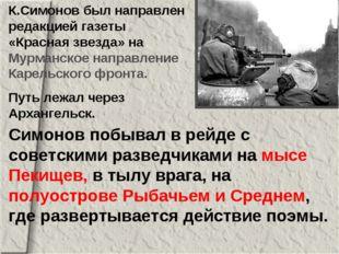 К.Симонов был направлен редакцией газеты «Красная звезда» на Мурманское напра