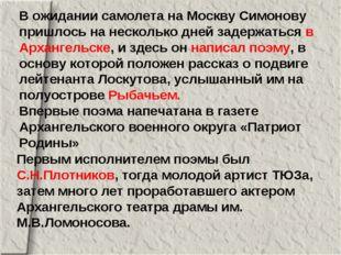 В ожидании самолета на Москву Симонову пришлось на несколько дней задержаться