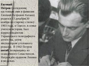 Евгений Петров(псевдоним; настоящиеимяифамилия Евгений Петрович Катаев) р