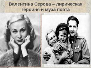 Валентина Серова – лирическая героиня и муза поэта