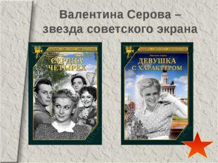 Валентина Серова – звезда советского экрана