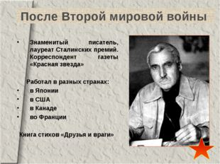 После Второй мировой войны Знаменитый писатель, лауреат Сталинских премий. Ко