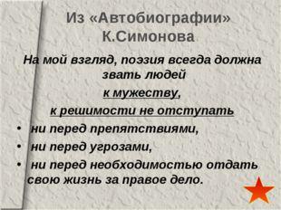 Из «Автобиографии» К.Симонова На мой взгляд, поэзия всегда должна звать людей