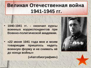 1940-1941 гг. - окончил курсы военных корреспондентов при Военно-политической