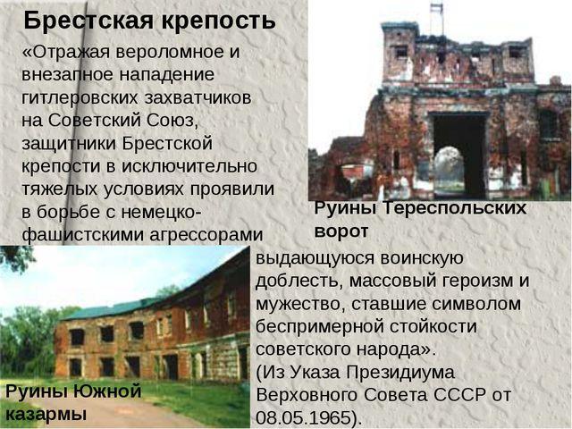 Брестская крепость Руины Тереспольских ворот Руины Южной казармы «Отражая вер...
