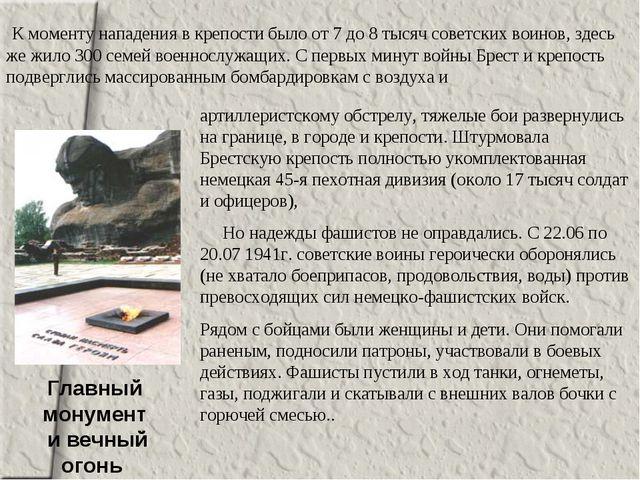 Главный монумент и вечный огонь К моменту нападения в крепости было от 7 до 8...