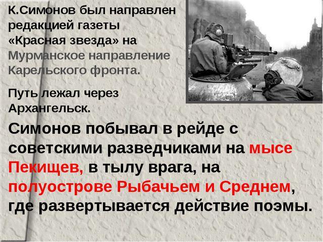К.Симонов был направлен редакцией газеты «Красная звезда» на Мурманское напра...