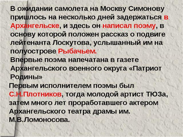 В ожидании самолета на Москву Симонову пришлось на несколько дней задержаться...
