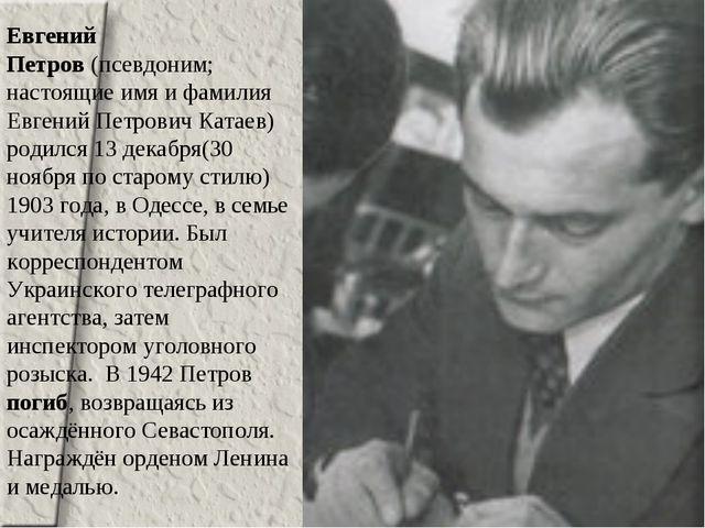 Евгений Петров(псевдоним; настоящиеимяифамилия Евгений Петрович Катаев) р...