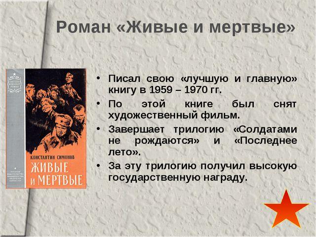 Роман «Живые и мертвые» Писал свою «лучшую и главную» книгу в 1959 – 1970 гг....