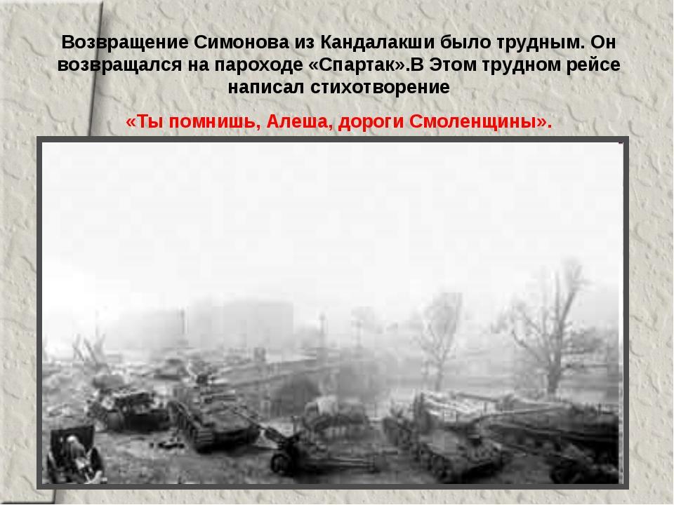 Возвращение Симонова из Кандалакши было трудным. Он возвращался на пароходе «...