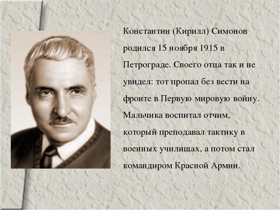 Константин (Кирилл) Симонов родился 15 ноября 1915 в Петрограде. Своего отца...