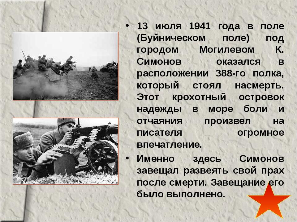 13 июля 1941 года в поле (Буйническом поле) под городом Могилевом К. Симонов...