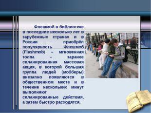 Флешмоб в библиотеке в последние несколько лет в зарубежных странах и в Росс