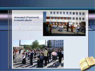 Флешмоб (Flashmob) в нашей школе