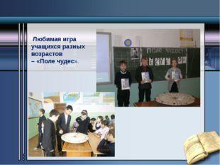 Любимая игра учащихся разных возрастов – «Поле чудес».