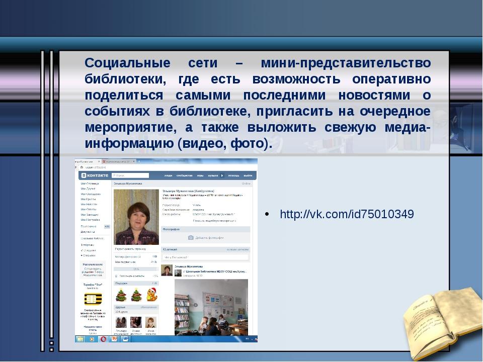 http://vk.com/id75010349 Социальные сети – мини-представительство библиотеки,...