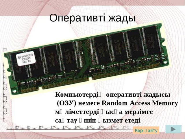 Оперативті жады Компьютердің оперативті жадысы (ОЗУ) немесе Random Access Mem...