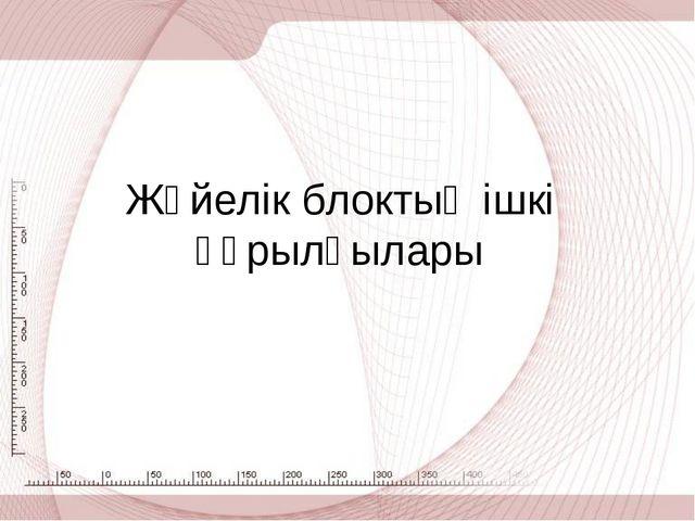 Жүйелік блоктың ішкі құрылғылары