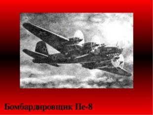 Бомбардировщик Пе-8 Просмотров: 6704 Реклама