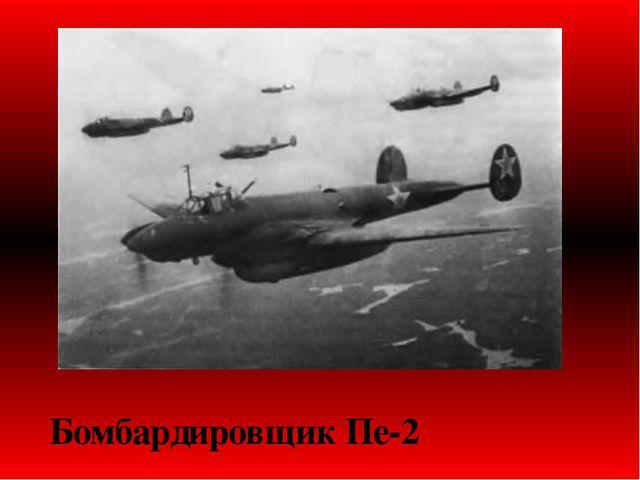 Бомбардировщик Пе-2