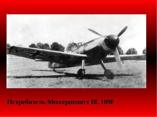 Истребитель Мессершмитт Bf. 109F