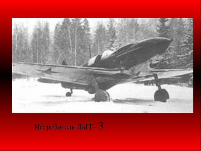 Истребитель ЛаГГ- 3
