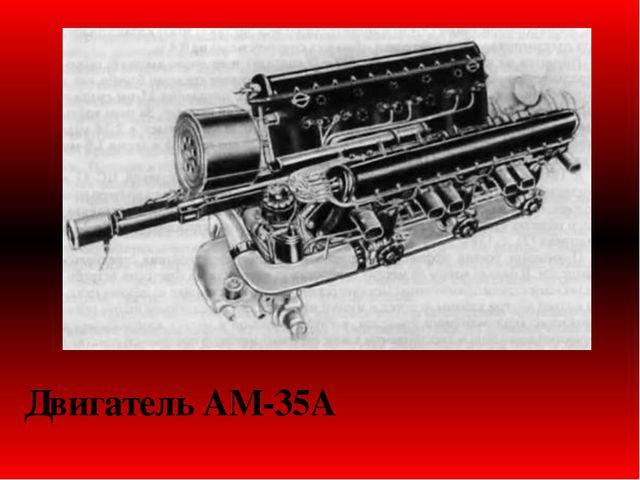 Двигатель АМ-35А