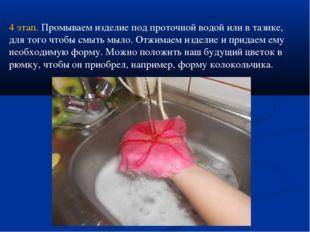 4 этап. Промываем изделие под проточной водой или в тазике, для того чтобы см