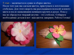 5 этап – заключается в сушке и сборке цветка. После того как мы сделали цвето