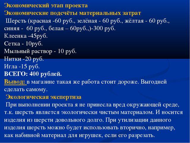 Экономический этап проекта Экономические подсчёты материальных затрат Шерсть...
