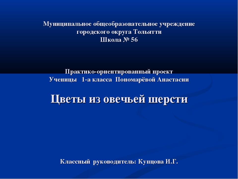 Муниципальное общеобразовательное учреждение городского округа Тольятти Школ...