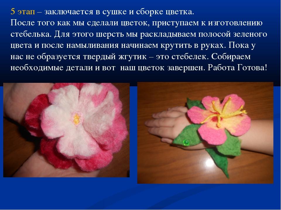 5 этап – заключается в сушке и сборке цветка. После того как мы сделали цвето...