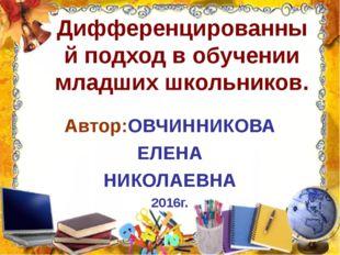 Дифференцированный подход в обучении младших школьников. Автор:ОВЧИННИКОВА ЕЛ