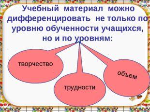 Учебный материал можно дифференцировать не только по уровню обученности учащ