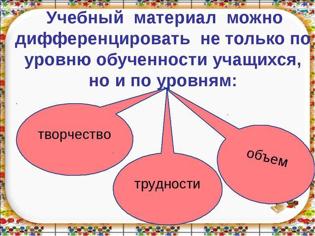 Учебный материал можно дифференцировать не только по уровню обученности учащ...