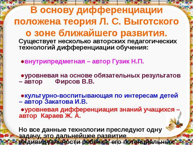 В основу дифференциации положена теория Л. С. Выготского о зоне ближайшего ра...