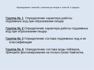 Формирование понятий о значении растворов и взвесей в природе Группа № 1 Опр